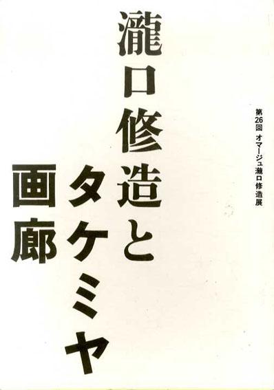 第26回 オマージュ瀧口修造 瀧口修造とタケミヤ画廊/
