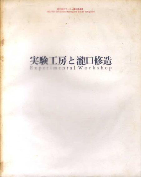 第11回 オマージュ瀧口修造展 実験工房と瀧口修造/