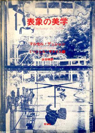 表象の美学/マルセル・デュシャン 浜田明訳