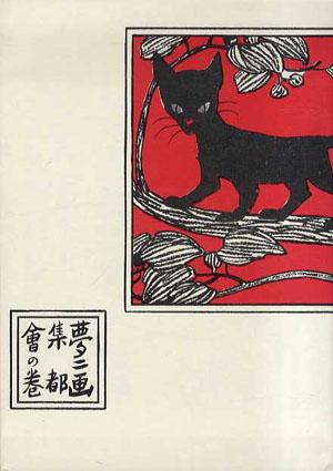 夢二画集 都会の巻 初版本復刻 竹久夢二全集/竹久夢二