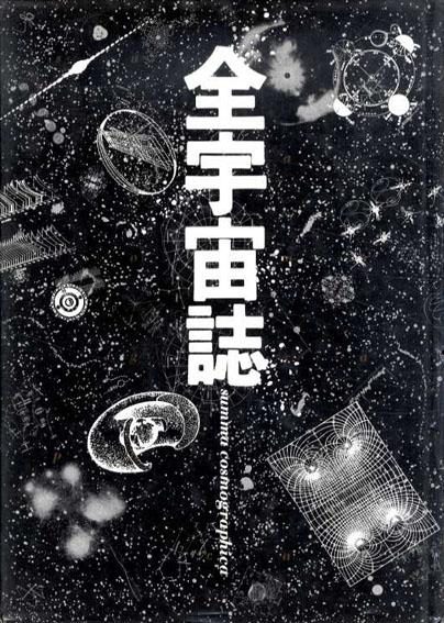 全宇宙誌 空前の「星書」/松岡正剛編 杉浦康平アートディレクション