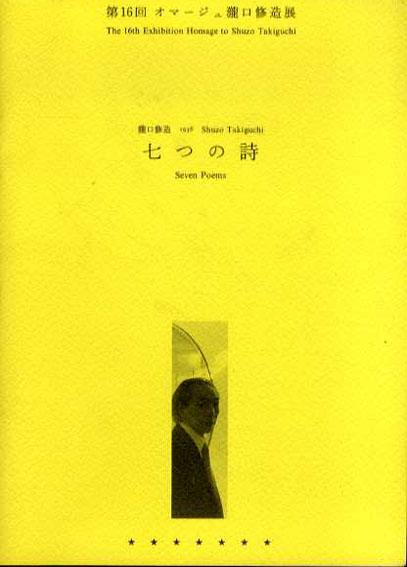 第16回 オマージュ瀧口修造展 瀧口修造1936七つの詩/