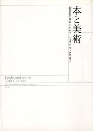 本と美術 20世紀の挿絵本からアーティスツ・ブックスまで/ヴァシリー・カンディンスキー/マルセル・デュシャン/大竹伸朗他収録