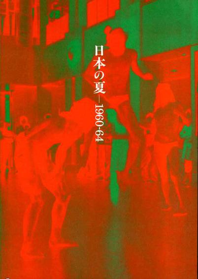日本の夏 1960-64 こうなったらやけくそだ!/荒川修作/赤瀬川源平/中西夏之/山下菊二/細江英公他収録