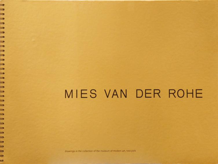 ミース・ファン・デル・ローエ Ludwig Mies van der Rohe: drawings in the collection of the Museum of Modern Art/Ludwig Mies van der Rohe/Ludwig Glaeser