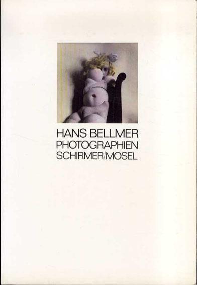 ハンス・ベルメール写真集 Hans Bellmer: Photographien/Hans Bellmer