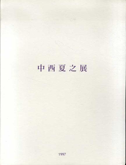 中西夏之展 白く、強い、目前、へ/東京都現代美術館