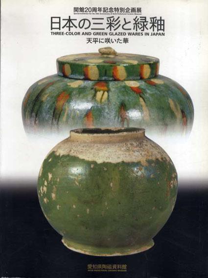 日本の三彩と緑釉 天平に咲いた華/