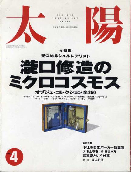 太陽 No.382 1993.4 瀧口修造のミクロコスモス/