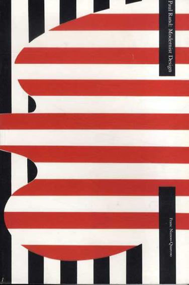 ポール・ランド モダニズムデザイナー Paul Rand: Modernist Designer/Franc Nunoo-Quarcoo