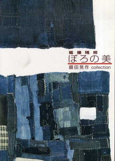 ぼろの美 襤褸残照 額田晃作collection/額田晃作
