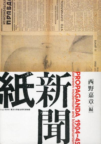 プロパガンダ 1904‐45 新聞紙・新聞誌・新聞史 東京大学コレクション18/西野嘉章編