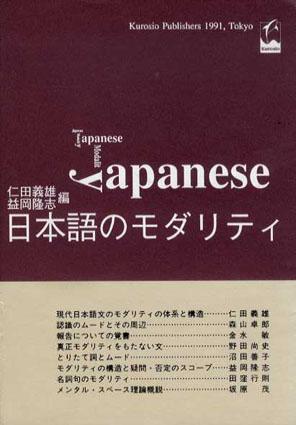 日本語のモダリティ/仁田義雄/益岡隆志編