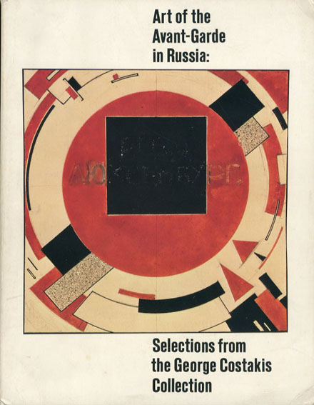 ロシア・アヴァンギャルドの芸術 Art of the Avant-Garde in Russia: Selections from the George Costakis Collection/Margit Rowell/Angelica Zander Rudenstine