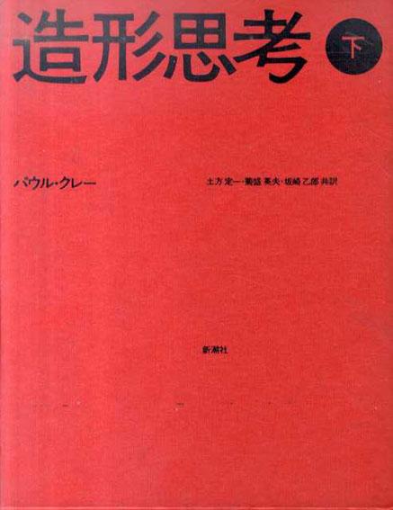 造形思考 下/パウル・クレー 土方定一/菊盛英夫/坂崎乙郎共訳
