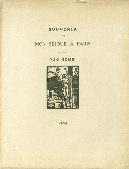 パリ滞在の思い出 Souvenir De Mon Sejour A Paris /染井ゆき木版画