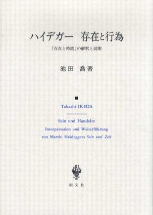 ハイデガー 存在と行為 「存在と時間」の解釈と展開/池田喬