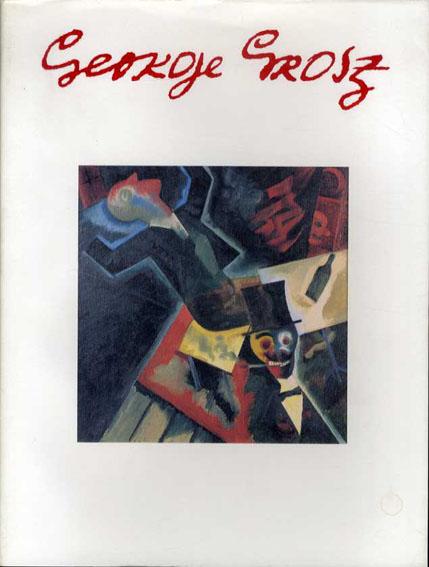 ジョージ・グロス 20世紀最大の風刺画家 ベルリン-ニューヨーク/George Grosz