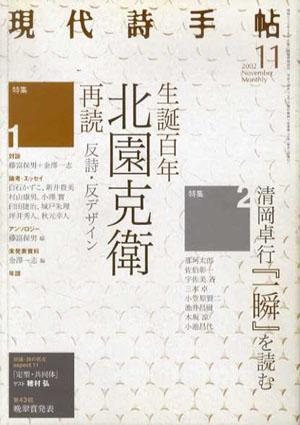現代詩手帖 2002・11 生誕百年 北園克衛 再読/