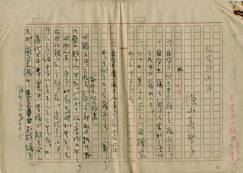 横山美智子草稿「たたかふ日(三)」/