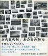 あの日の彼、あの日の彼女。 1967-1975/横木安良夫写真 角田光代文のサムネール