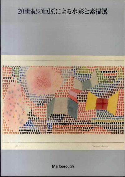 20世紀の巨匠による水彩と素描展/ファイニンガー/カンディンスキー/クレー他収録