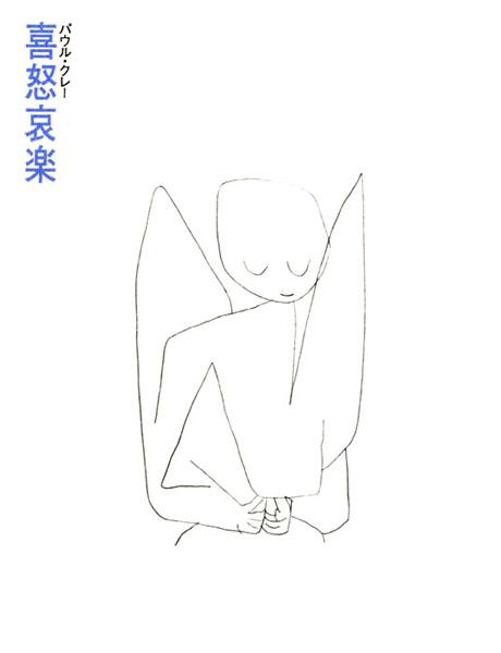 パウル・クレー 喜怒哀楽/