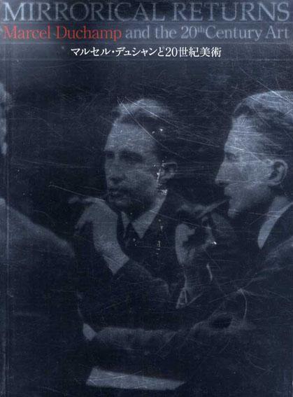 マルセル・デュシャンと20世紀美術/