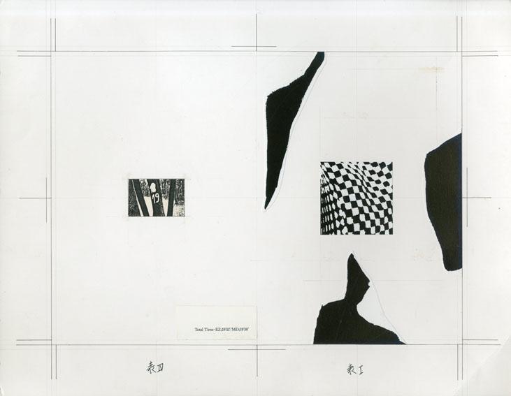 大竹伸朗画稿「EZMD」 6枚組/Shinro Ohatake
