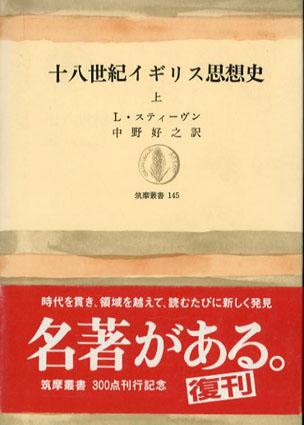18世紀イギリス思想史 上 筑摩叢書145/L.スティーヴン 中野好之訳