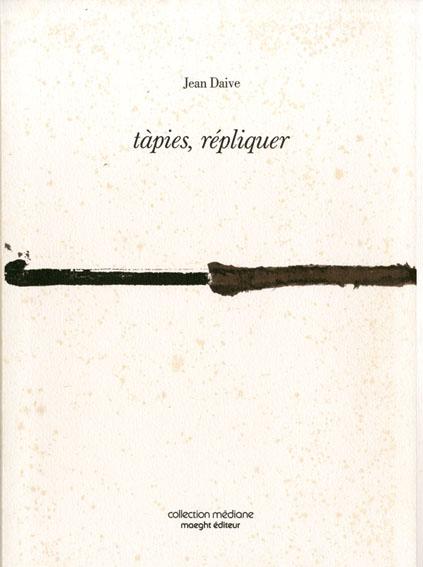 アントニ・タピエス Tapies Repliquer/アントニ・タピエス/ジャン・ダイブ