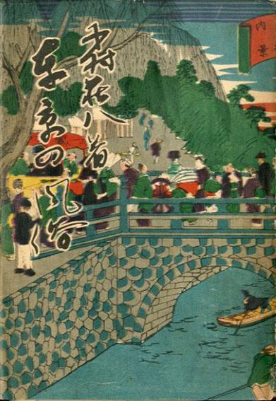 東京の風俗/木村荘八