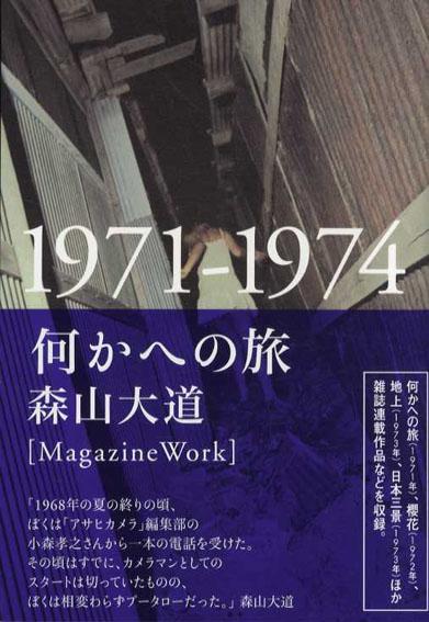 何かへの旅 1971-1974/森山大道