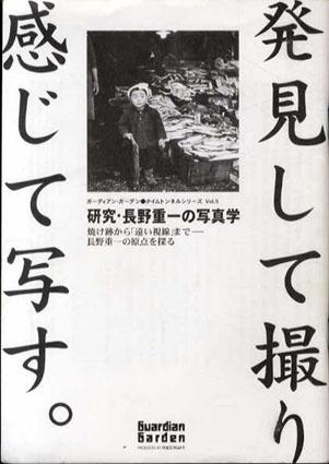 発見して撮り、感じて写す。研究・長野重一の写真学 タイムトンネルシリーズ Vol.5/