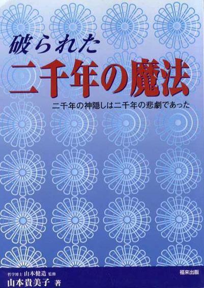 破られた二千年の魔法 二千年の神隠しは二千年の悲劇であった/山本貴美子 山本健造監