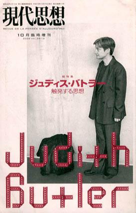 現代思想 臨時増刊 2006年10月 ジュディス・バトラー 触発する思想/