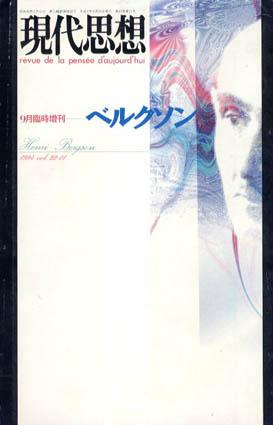 現代思想 臨時増刊 1994年9月 ベルクソン/