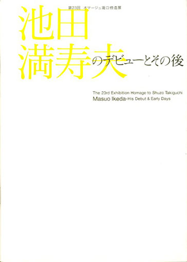 池田満寿夫のデビューとその後 第23回オマージュ瀧口修造展/