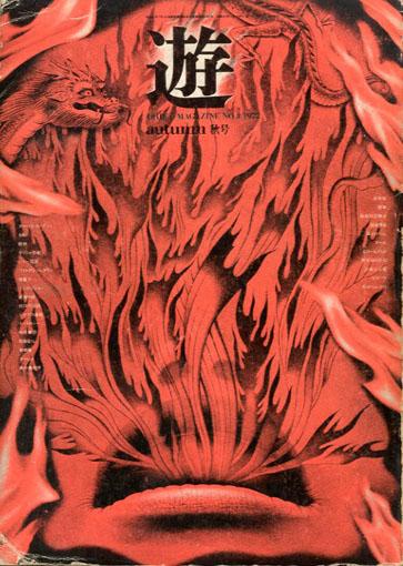 Objet magazine 遊 No.4 1972 火/松岡正剛、杉浦康平、瀧口修造、稲垣足穂