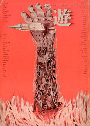 Objet magazine 遊 No.3 1972 レオナルド・ダ・ヴィンチ学2/松岡正剛、杉浦康平、瀧口修造、稲垣足穂、中村宏など