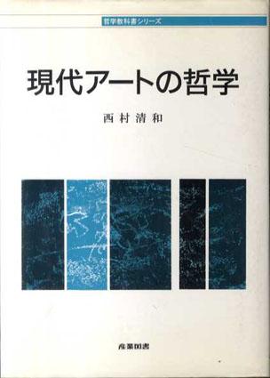 現代アートの哲学/西村清和