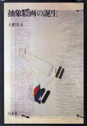 抽象絵画の誕生/土肥美夫
