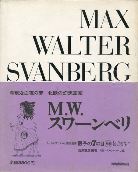 骰子の7の目 別巻 M.W.スワーンベリ/澁澤龍彦