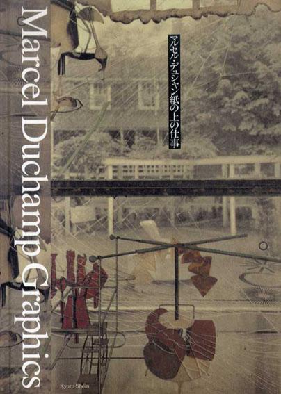 マルセル・デュシャン 紙の上の仕事/マルセル・デュシャン