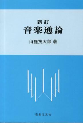 新訂 音楽通論/山縣茂太郎