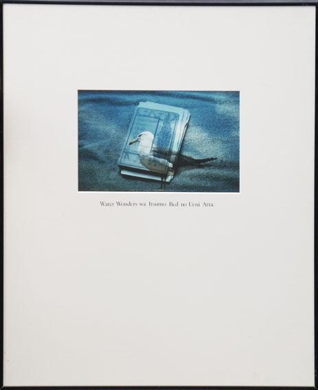 山本昌男プリント額「Water Wonders wa Itsumo Bed no Ueni Atta」/Masao Yamamoto