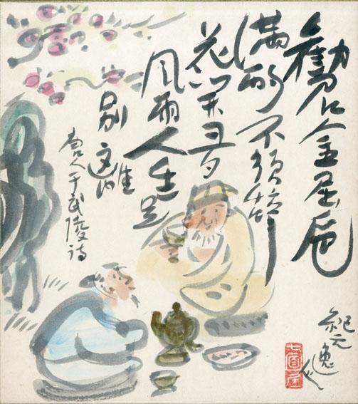 中川紀元画賛色紙「于武陵詩」/