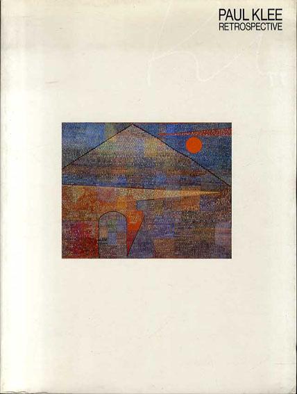 パウル・クレーの芸術 Paul Klee Retrospective/