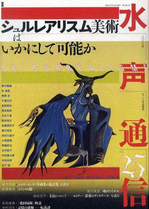 水声通信 No.25 2008年7.8月号 シュルレアリスム美術はいかにして可能か/