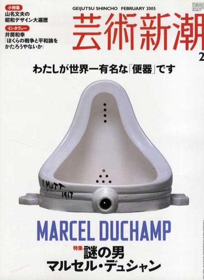 芸術新潮 2005.2 謎の男マルセル・デュシャン/